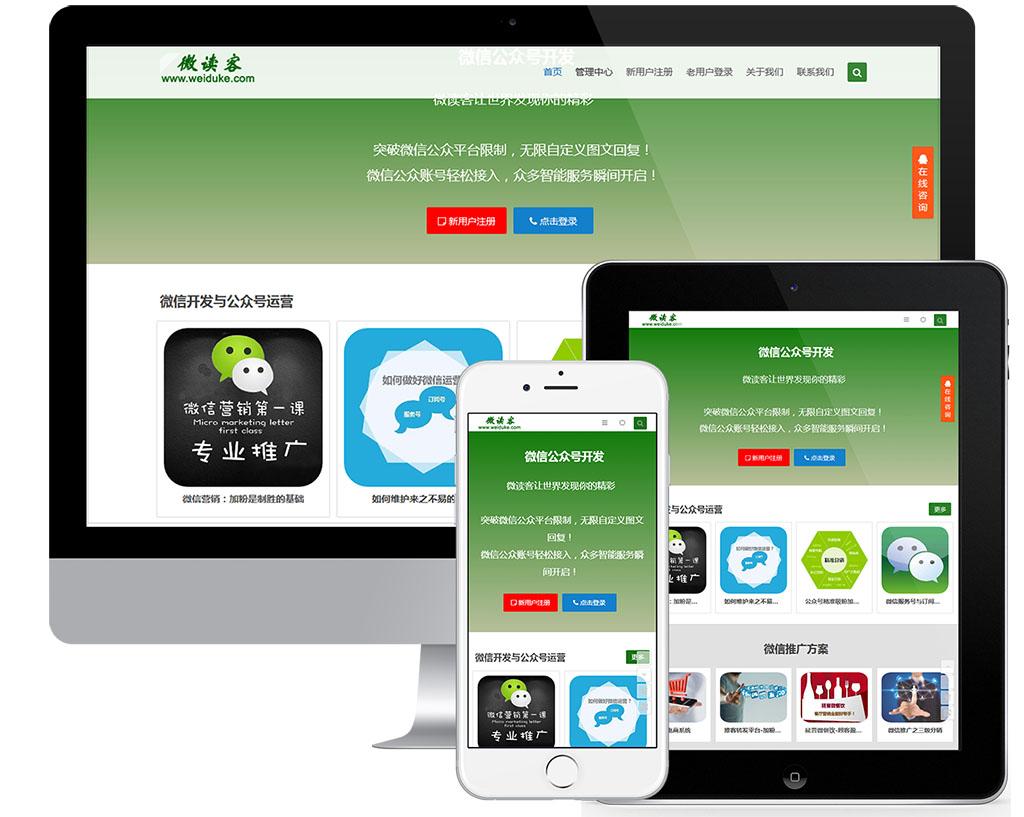三合一企业网站建设:电脑、手机和平板