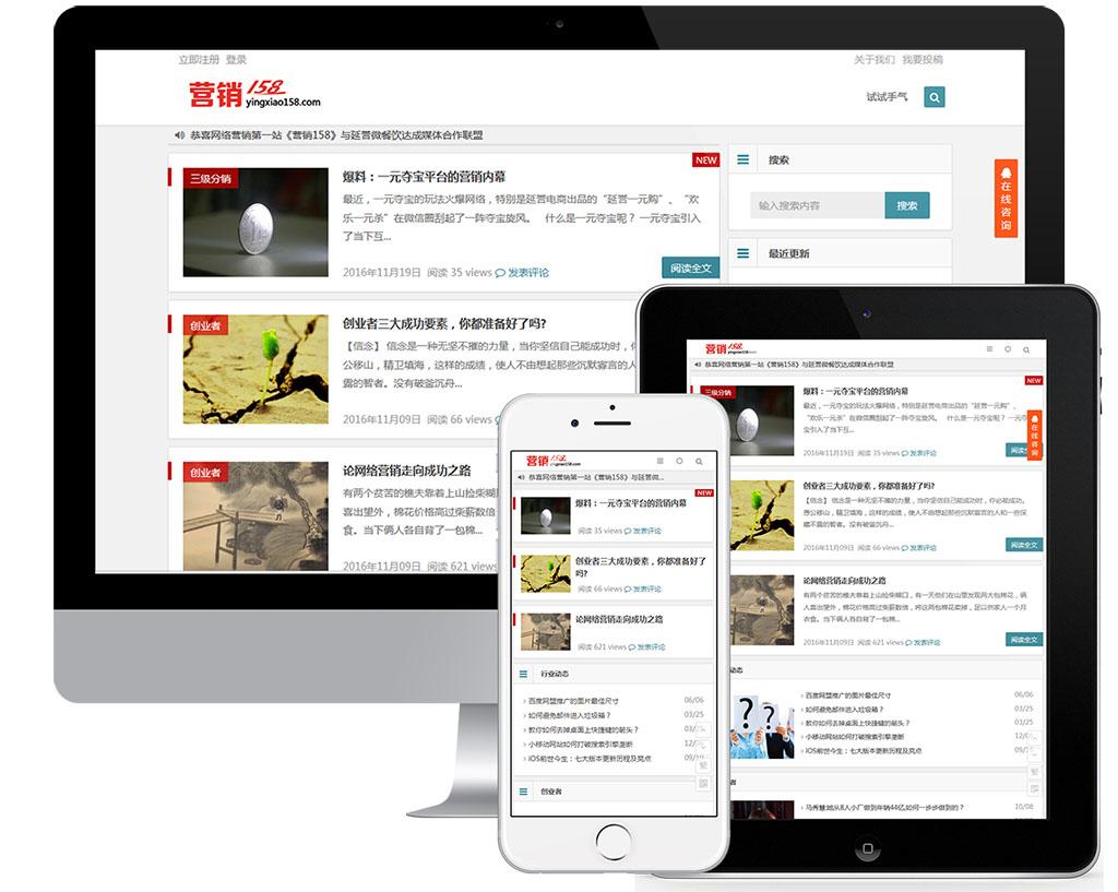 邮件群发与网站建设