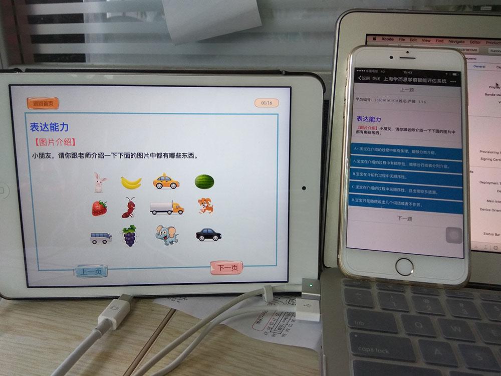 电脑、iPad、手机端互动现场图