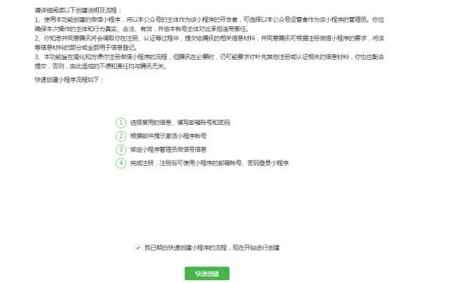 微信小程序注册步骤