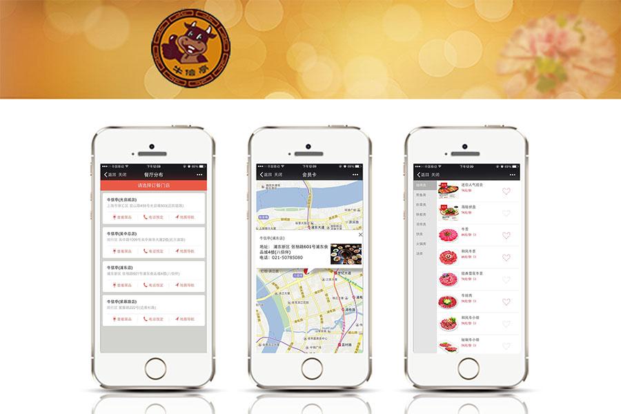 餐饮行业微信营销